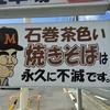 ぼくのふゆやすみ2日目~仙石線を巡り仙台で飲んだくれる~