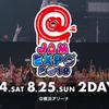【今週のSTU48】山口下関~横浜~広島から「愛は地球を救う42」