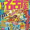 1月30日+『週刊メダロット通信』 58週目が更新