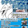 今年も開催!「天狗堂 タチウオテンヤ釣り教室」