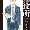 「死役所13巻」第61条 幸子③ネタバレ 【特別な子】