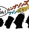 第3回シンプソンズファン感謝祭&東日本大震災チャリティー