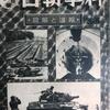 科学朝日 報道と解説 昭和20年1月1日号 「海外情報」「空母ノルマンディ」「B29の生産に大童」「敵米英の電波兵器」を読む