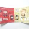 【アクアレーベル】スペシャルジェルクリーム!モイストとオイルインの違いとは?【口コミ】
