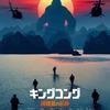 期待の怪獣映画『キングコング:髑髏島の巨神』がとんでもない作品になりそう。