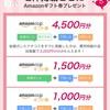 【卒花嫁必見】口コミ投稿でAmazonギフト券&現金振込