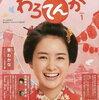 NHK連続テレビ小説 わろてんか あらすじ・ネタバレ・ストーリー 第1話