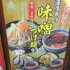 つけ麺専門店 三田製麺所(8)@川崎  2019年2月23日(土)