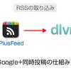 これはすごい!Google+でエクステンションを使わずにFacebook・Twitter・Evernoteへ同時投稿する裏技