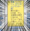 5月4日のテレ玉「アニメ40's(第80回)」感想(忍者ハットリくん)