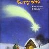 665「クリスマスのちいさなかね」~クリスマスの由来と、クリスマスに鐘を飾る理由となったお話が描かれる。キリスト教・文化を知るためにも。