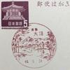 北海道 大沼郵便局 古い風景印