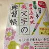 【チャレンジ企画】字が汚いアラフォー男は美文字が書けるようになるのか・・・挑戦開始!