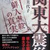 吉野作造と小沢一郎と日本共産党と「大韓民国臨時政府」との接点は?