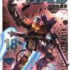 「機動戦士ガンダム サンダーボルト」 18巻 ネタバレ