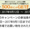 楽天でハロウィングッズ紹介で500円分のポイント❓