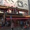 【神奈川おみやげ売り場】 横浜大世界マーケット