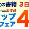 【BOOK☆WALKERセール情報】「講談社ラノベ文庫」「Kラノベブックス」のおすすめタイトル