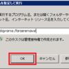 Windows Server 2008 R2 SP1 ドメインコントローラのGUI操作での強制降格
