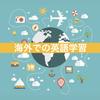 海外で英語学習をする3つのメリット