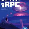 google「gRPC」基本的な実装方法解説書