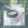 韓国コスメ🇰🇷  【TIPI&CO ツボクサ89トナーパッド】