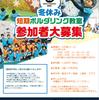冬休み短期ボルダリングスクール開催