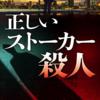 読書感想:正しいストーカー殺人 誉田哲也