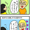 01 夢の日本旅行