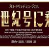 『20世紀号に乗って』個人的ツボ