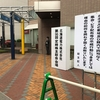 第96回北海道電力定時株主総会 報告 2020年6月25日