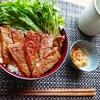 【丼】焼肉のタレで焼くだけ焼肉丼 【ガッツリスタミナ晩ごはん】