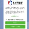 新型コロナウイルスと日本の芸能・マスコミ業界