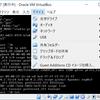 VirtualBox + CentOS7 でApacheをインストール