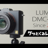 LUMIX DMC-LX5の動画
