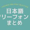 【日本語フリーフォントまとめ】プロのデザイナーも使っているおすすめのフリーフォントまとめ