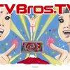 『TV Bros.TV』のDVDが出た。