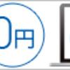 サラリーマンの確定申告③ 「とりあえず税務署」はダメ!