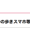 NTTドコモが位置情報ゲームでの注意喚起を公開。
