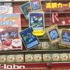 【遊戯王】高額!5000円クジを2万円分買ってきたぜ!! 【年末特別企画】