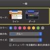 macOS 10.14 Mojaveでダークモードを使う、と同時にあれこれ