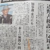 沖縄県の翁長雄志知事がお亡くなりになりました。
