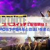 【フォートナイト】ニンテンドースイッチ版での始め方・感想について【ニンテンドーSwitch】