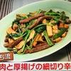 MOCO'Sキッチン 【もこみち流 牛肉と厚揚げの細切り辛炒め】レシピ