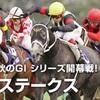 スプリンターズステークス(2019)中山競馬場 芝1200M 予想 穴党