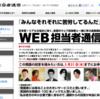 WEB担当者通信にSEOの講師として参加します