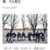 伊刑務所で暴動広がる、新型ウイルス巡る面会制限に反発 7人死亡 2020年3月10日 / 08:34 Reuters Staff。