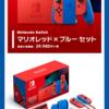 Nintendo Switch マリオレッド×ブルーセットを買いました