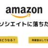 Amazonアソシエイトの審査に落ちた! 原因はレビュー無断転載。再審査でまた3個売れ⁉