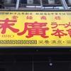 遡れば京都の味だった❓〜末廣ラーメン本舗